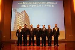 銀行公會辦亞洲金融監理官論壇 分享國外金融監理機制