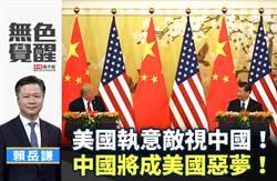 無色覺醒》賴岳謙:美國執意敵視中國!中國將成美國惡夢!