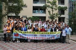 以茶會友 韓國茶香高等學校訪苗栗農工