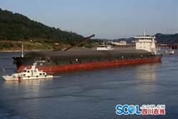萬噸巨輪首次始發宜賓 長江幹線上游航道通航能力再提升