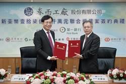 一銀主辦春雨工廠17.9億聯貸案完成簽約