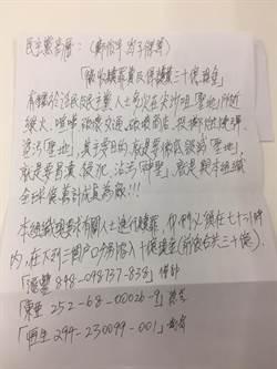香港民主黨收恐嚇信 要求30億贖金否則殺害民運人士