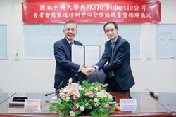 中央大學 啟用Festo智慧工廠