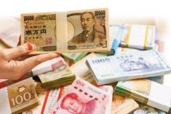 日圓對台幣 5個半月新低價