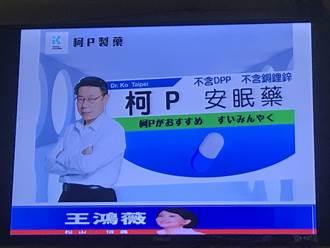 王鴻薇搬「柯P安眠藥」 酸:不含DPP、銅鋰鋅