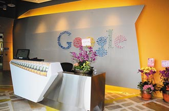 Google來台第二波投資260億 過關