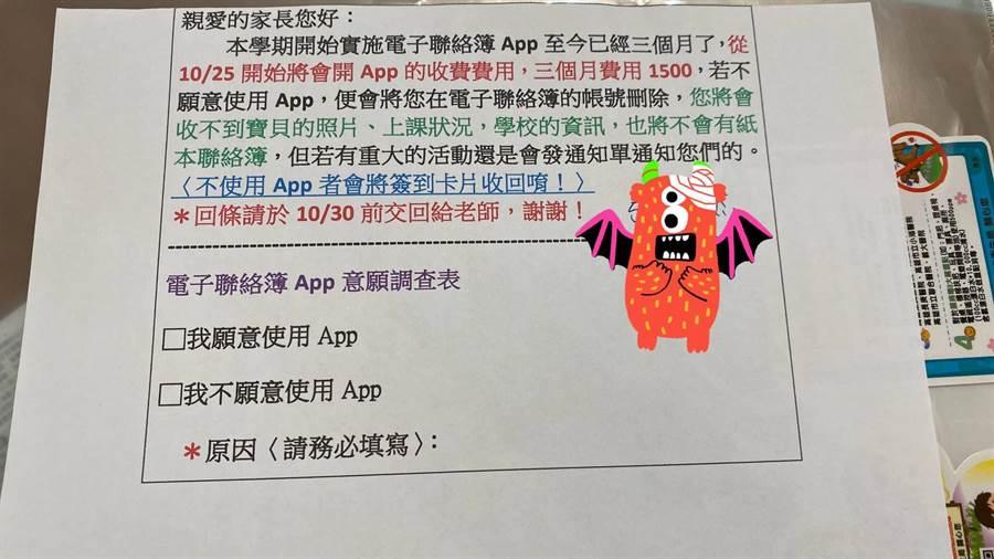 有家長在網路po文表示,孩子的幼兒園改用電子聯絡簿,學校要求每個學生一個月需繳500元,這合理嗎?(圖/翻攝自爆料公社。)