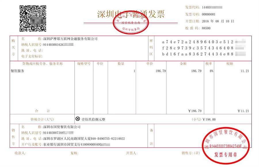 圖為去年8月10日大陸首張區塊鏈電子發票在深圳實現,宣告深圳成為大陸區塊鏈電子發票試點城市。(圖/中新社)