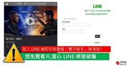 線上看電影注意 小心LINE帳密被竊取