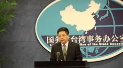批「中共代理人」法案 陸國台辦嗆民進黨必須懸崖勒馬