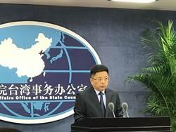 民進黨強渡中共代理人法 國台辦:白色恐怖