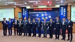 《金融》AI金融科技聯盟成軍,3部曲培育台灣人才