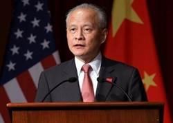 陸駐美大使崔天凱:中美關係被烏雲壟罩