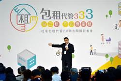 徐國勇:社會住宅8年20萬戶有信心達成