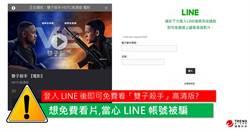 《科技》「免費線上看」詐騙,趨勢科技示警:小心LINE帳號被竊