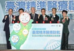 陳建仁出席臺灣精準醫療啟航暨Biobank整合平台聯盟成立發表會