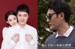 馮紹峰自爆兒子隱私 心慌回頭打給趙麗穎「能說嗎」
