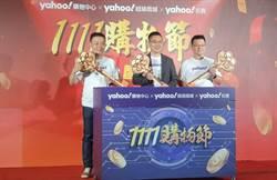 Yahoo奇摩三大電商平台雙11出擊 啟用新物流中心加快出貨