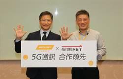 搶佔商機 遠傳結盟聯發科技 打造5G晶片測試環境