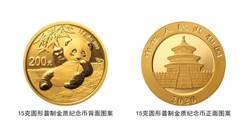 陸央行發行2020版貓熊金銀幣