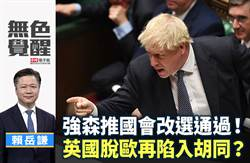無色覺醒》賴岳謙:強森推國會改選通過!英國脫歐再陷入胡同?