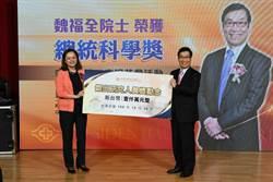 醫療成就名揚海內外 魏福全獲頒總統科學獎