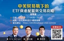 國泰ETF攻略說明會 熱烈報名中