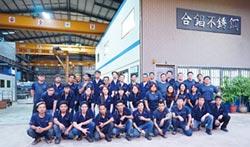 合錩不銹鋼二廠啟用 打造一條龍服務