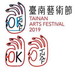 台南藝術節logo 驚爆抄襲