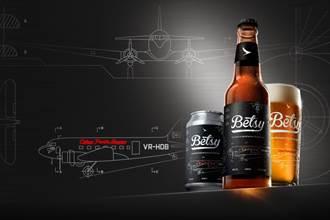 國泰手工淡啤酒Betsy Beer再度啟航 款待所有長途航班乘客