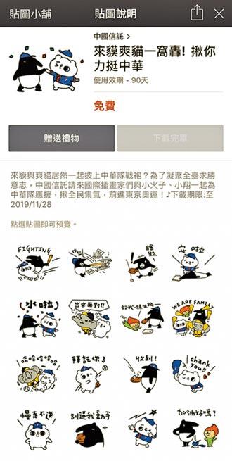 Home Run Taiwan 上線一周點閱破217萬