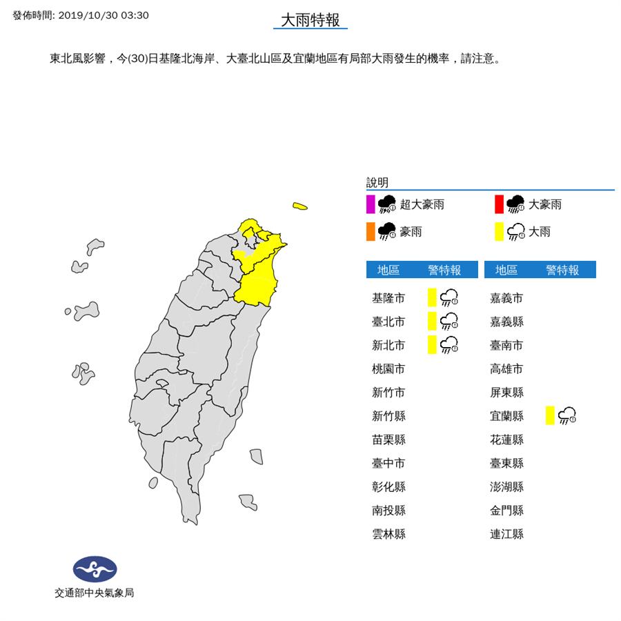 今(30日)早氣象局也針對北北基宜發布大雨特報。(圖取自氣象局網頁)