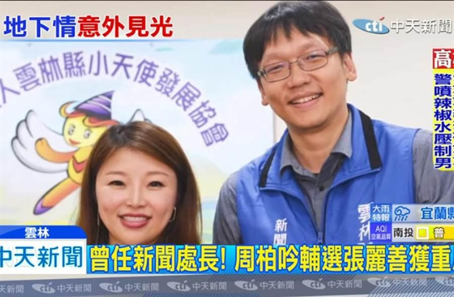 張嘉郡(左)與周柏吟的戀情曝光,竟是因男方遭女編劇指控劈腿。(截自中天電視畫面)