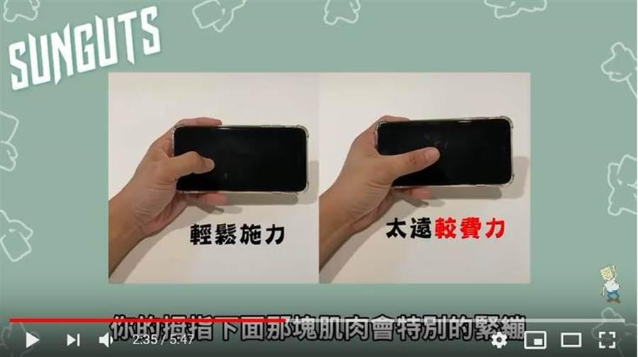 建議選擇符合自己手掌大小的手機。(摘自YT《三個字SunGuts》)