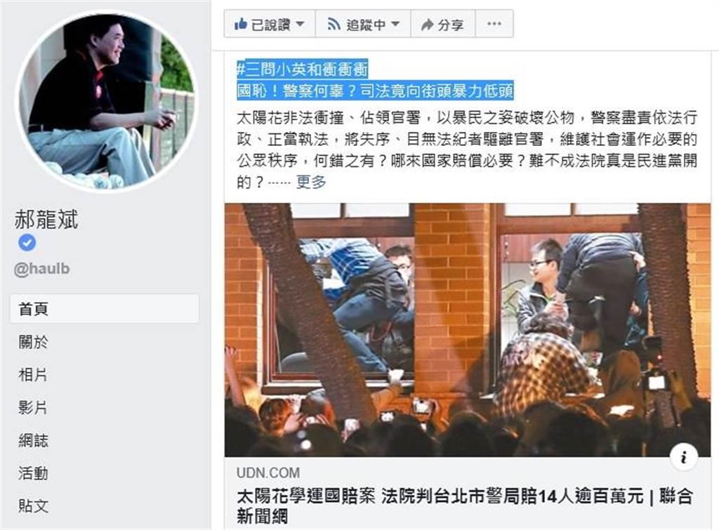 郝龍斌在臉書發文,痛批北市警局因324驅離群眾事件被判國賠,是國恥。(摘自郝龍斌臉書)