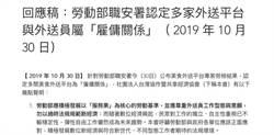 外送彈性工作模式引爭議 台灣共享經濟協會籲:法規過時需重新調整