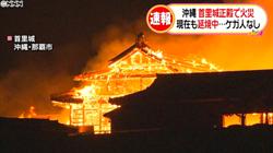沖繩首里城深夜遭祝融 琉球文化象徵全毀