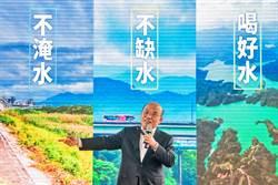 《經濟》雙北共飲翡翠水達陣,蘇貞昌:實現3大目標
