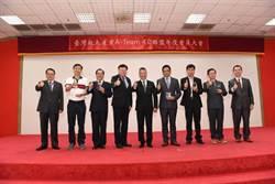 台灣航太產業A-Team4.0聯盟舉辦第三次會員大會