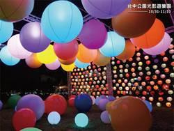 2020台灣燈會倒數100天 台中公園點燈