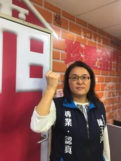 陳玉珍放棄優先提名 建議辦理黨內初選