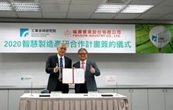 工研院與福壽簽約 食品業轉型智慧製造邁大步