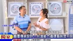 【顛覆傳統】台灣威力循環扇 大方公開設計精髓