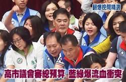 《翻爆晚間精選》高巿議會審總預算 藍綠爆流血衝突