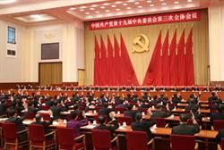 四中全會公報:團結廣大台胞反對「台獨」 促進統一