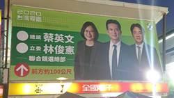 林俊憲總部成立 蔡、賴可望同台合體