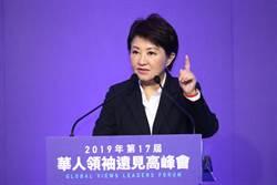 盧秀燕高峰會演講:相揪來看2020台灣燈會