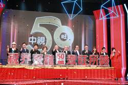 中視50週年台慶茶會捐10輛愛心車 黨政要員齊賀