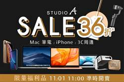 STUDIO A超值特賣會 iPhone 36折起、Mac現省2萬6,000元