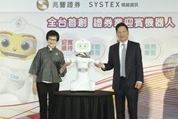 兆豐證券首創 券商迎賓機器人